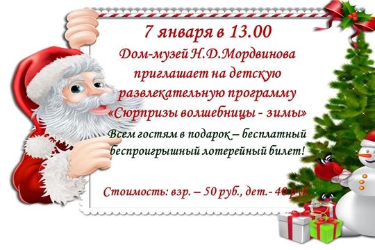 Дом-музей Н.Д.Мордвинова приглашает на детскую развлекательную программу