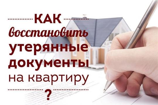 Решили продать квартиру, но не смогли найти прежний договор купли-продажи для совершения сделки. Есть ли возможность восстановить утраченный документ?