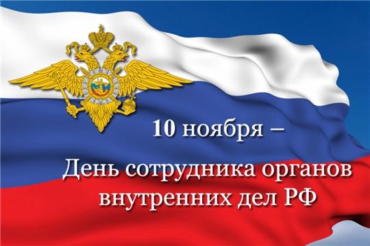 Поздравление с Днем сотрудника органов внутренних дел Российской Федерации