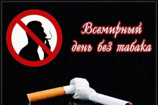 В Яльчикском районе прошли мероприятия в рамках  Международного дня отказа от курения