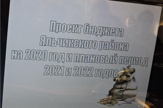 Состоялись публичные слушания по проекту бюджета Яльчикского района на 2020 год и на плановый период 2021 и 2022 годов