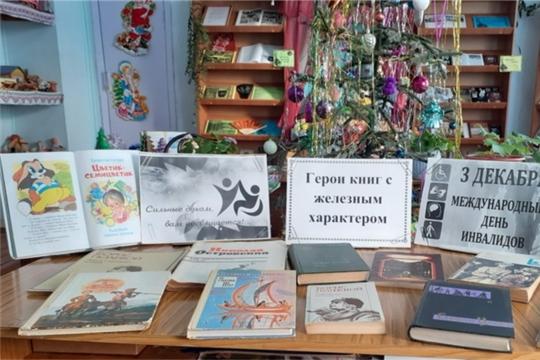 В Малотаябинской сельской библиотеке работает выставка к Международному дню инвалидов