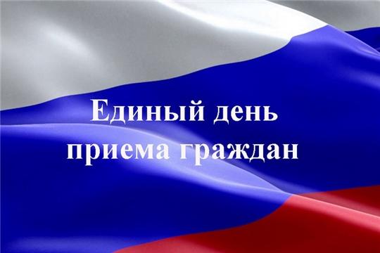 О проведении общероссийского дня приёма граждан в День Конституции Российской Федерации 12 декабря 2019 года