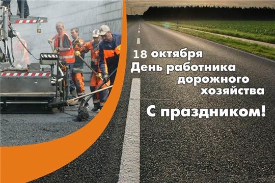 Поздравление с Днем работников дорожного хозяйства