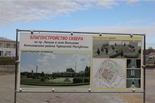 В селе Янтиково на грант Главы Чувашской Республики благоустраивается сквер