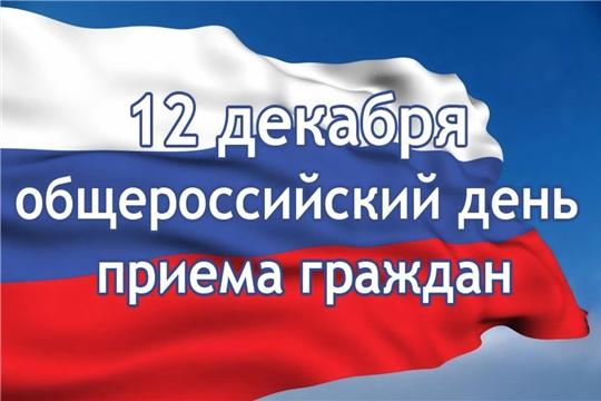 В День Конституции Российской Федерации проводится общероссийский день приёма граждан