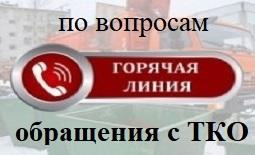 «Горячая линия» по вопросам обращения с ТКО