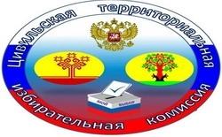 Цивильская территориальная избирательная комиссия