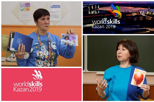 «Серебряные» волонтеры Чувашии отправятся на мировой чемпионат WorldSkills-2019