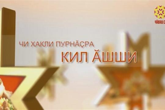 Кил ăшши. Семья Павловых д. Тимирзькасы