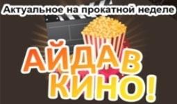 Айда в кино