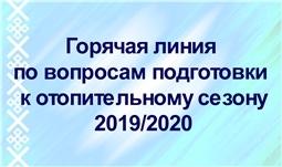 Горячая линия по вопросам подготовки к отопительному сезону 2019/2020