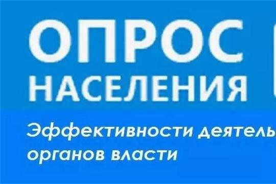 На официальном сайте Батыревского района проводится опрос по оценке деятельности руководителей органов местного самоуправления