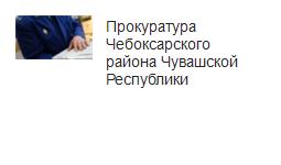 Прокуратура Чебоксарского района Чувашской Республики