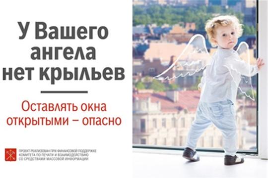 Памятка для родителей по профилактике выпадения детей из окна