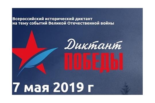 7 мая пройдёт Всероссийский «Диктант Победы», посвящённый событиям Великой Отечественной войны