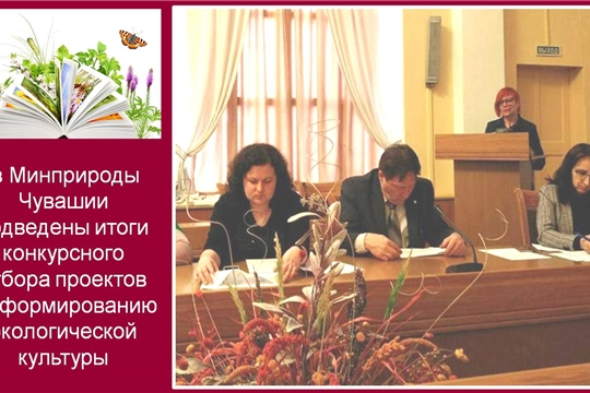 Проект Центральной библиотеки Чебоксарского района получил поддержку Министерства природных ресурсов и экологии Чувашской Республики