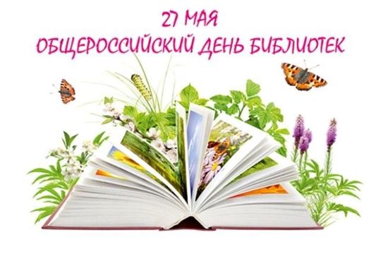 Поздравление с общероссийским Днем библиотек!