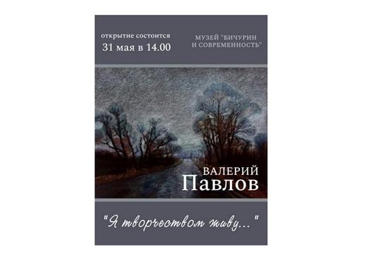 Откроется персональная выставка Павлова В.Г. «Я творчеством живу…»