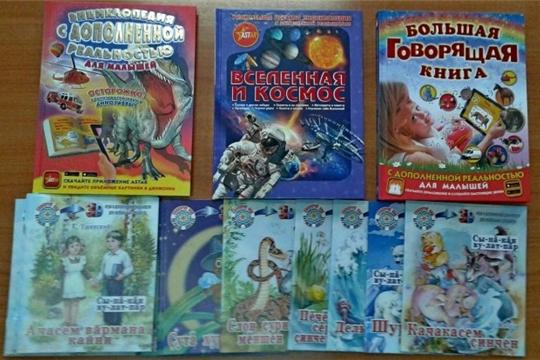 Оживающие книги в библиотеках Чебоксарского района