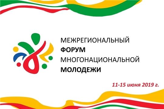 В Этноэкологическом комплексе «Ясна» пройдет Межрегиональный форум многонациональной молодежи