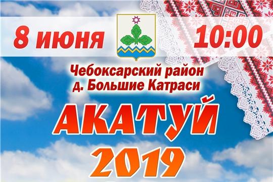 Акатуй-2019