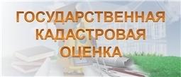 Государственная кадастровая оценка