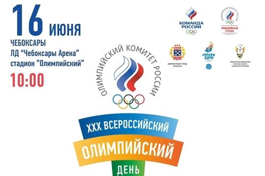 16 июня Чувашия присоединится к празднованию Всероссийского олимпийского дня