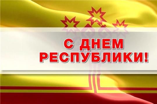 Поздравление с Днем Республики!