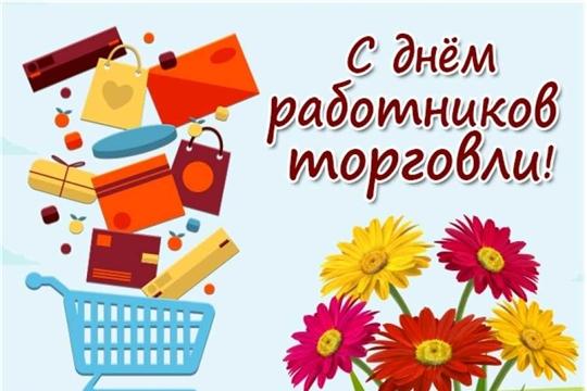 Поздравление с Днём работников торговли