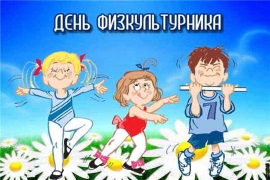 Всероссийский спортивный праздник «День физкультурника-2019» в Чебоксарском районе