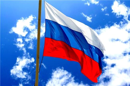 Поздравление с Днем Государственного флага России!