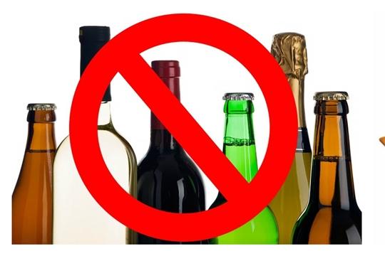 О запрете розничной продажи  алкогольной продукции в День знаний
