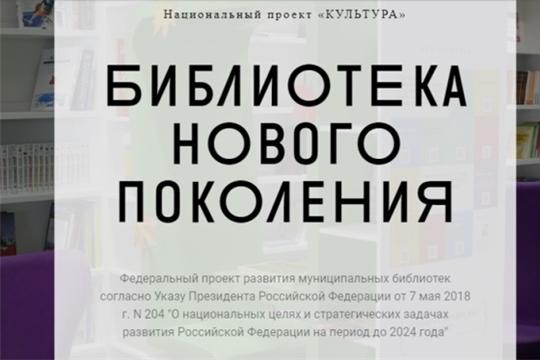 Кшаушская сельская библиотека – победитель конкурсного отбора субъектов Российской Федерации на предоставление трансфертов на создание в 2020 году модельных муниципальных библиотек в рамках федерального проекта «Культурная среда»