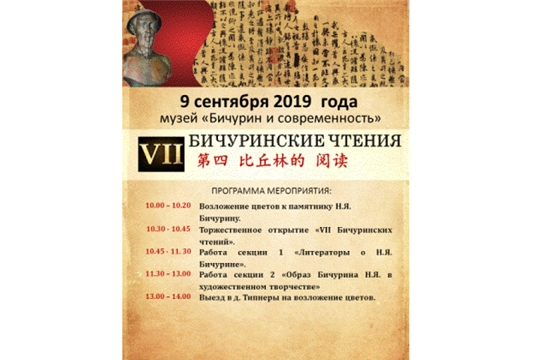 """Музей """"Бичурин и современность"""" приглашает на VII Бичуринские чтения"""
