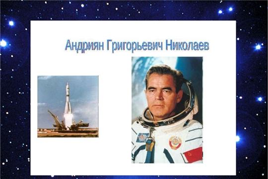 Космонавт Николаев А.Г. и Чебоксарский район