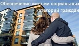 Обеспечение жильем социальных категорий граждан