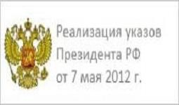 Реализация Указов Президента РФ В. Путина от 7 мая 2012 г.