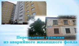 Переселение граждан из аварийного жилищного фонда, расположенного на территории Чувашской Республики