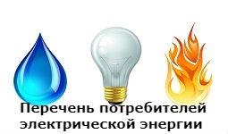 Перечень потребителей, обеспечивающих оплату газа, услуг по передаче электро- и тепловой энергии, горячей и питьевой воды и тд.