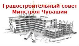 Градостроительный Совет Минстроя Чувашия