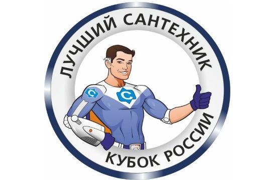 Открыт прием заявок на чемпионат «Лучший сантехник. Кубок России»