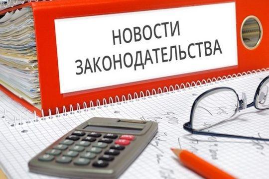 Внесены изменения в Градостроительный кодекс Российской Федерации