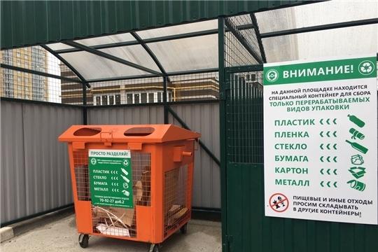 В Чувашии продолжается работа по внедрению раздельного механизированного сбора твердых коммунальных отходов