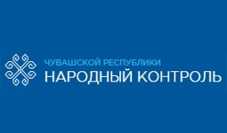 Народный контроль Чувашской Республики