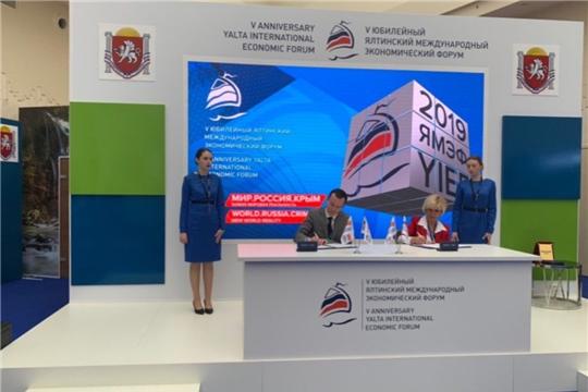 Агентство по поддержке малого и среднего бизнеса в Чувашской Республике и Фонд микрофинансирования предпринимательства Республики Крым подписали соглашение о сотрудничестве