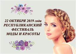 22 октября 2019 года пройдет Республиканский фестиваль моды и красоты