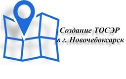 Создание ТОСЭР в г. Новочебоксарск
