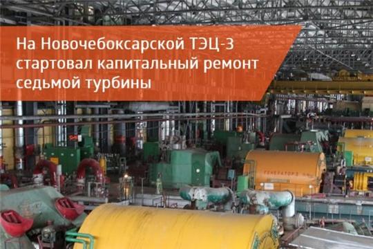 На Новочебоксарской ТЭЦ-3 «Т Плюс» стартовал плановый капитальный ремонт турбины