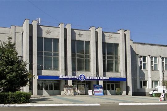 Алатырский городской Дворец культуры – победитель регионального этапа федерального конкурса «Надёжный партнёр»